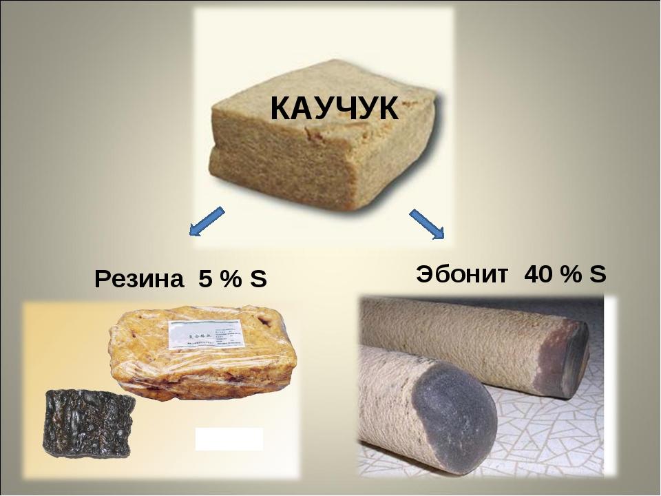 КАУЧУК Резина 5 % S Эбонит 40 % S