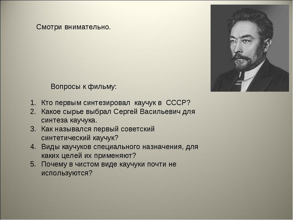 Кто первым синтезировал каучук в СССР? Какое сырье выбрал Сергей Васильевич д...