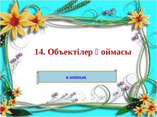 14. Объектілер қоймасы қапшық