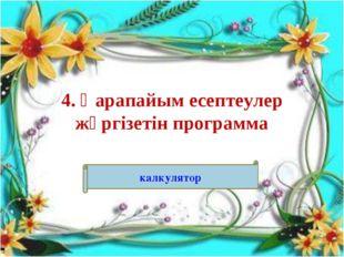 4. Қарапайым есептеулер жүргізетін программа калкулятор