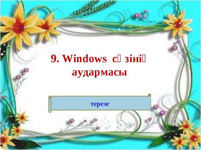 9. Windows сөзінің аудармасы терезе
