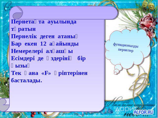 Пернетақта ауылында тұратын Пернелік деген атаның Бар екен 12 ағайынды Немере...