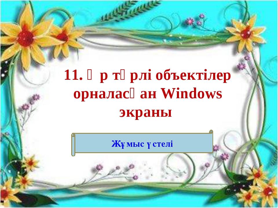 11. Әр түрлі объектілер орналасқан Windows экраны Жұмыс үстелі