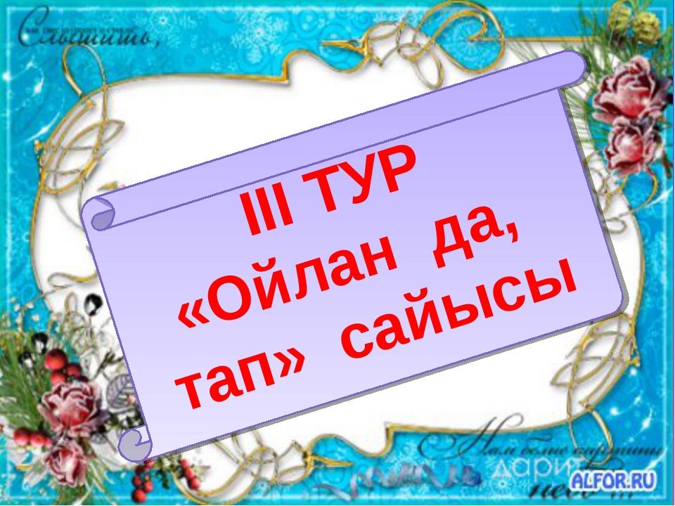 ІІІ ТУР «Ойлан да, тап» сайысы
