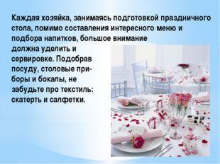 Каждая хозяйка, занимаясь подготовкой праздничного стола, помимо составления