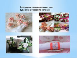Декорируем кольца цветами из лент, бусинами, кружевом по желанию.
