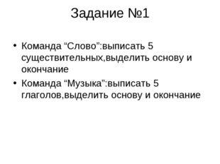 """Задание №1 Команда """"Слово"""":выписать 5 существительных,выделить основу и оконч"""