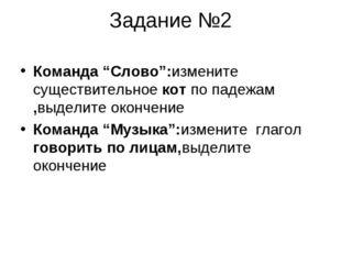 """Задание №2 Команда """"Слово"""":измените существительное кот по падежам ,выделите"""