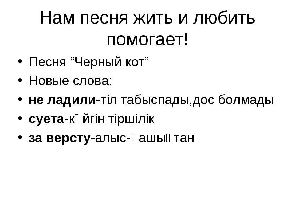 """Нам песня жить и любить помогает! Песня """"Черный кот"""" Новые слова: не ладили-т..."""