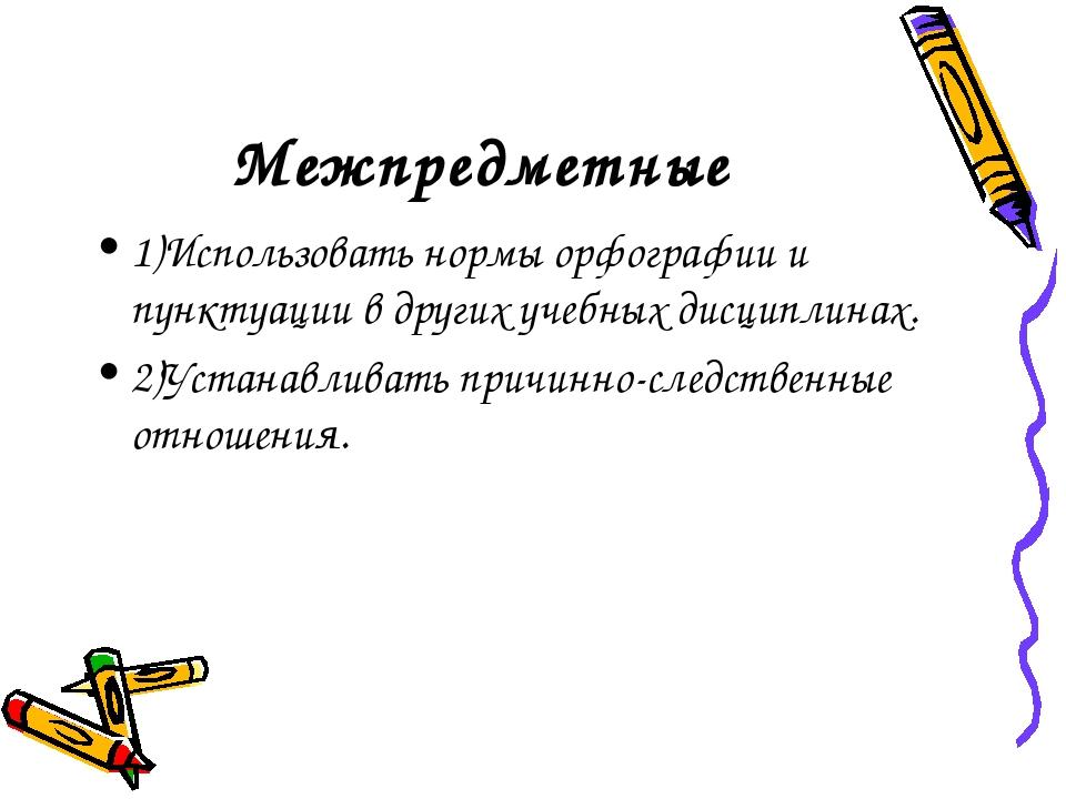 Межпредметные 1)Использовать нормы орфографии и пунктуации в других учебных д...