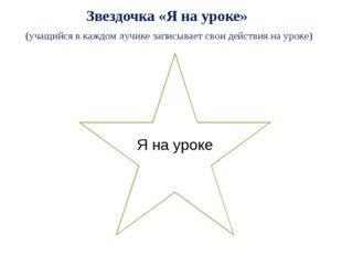 Звездочка «Я на уроке» (учащийся в каждом лучике записывает свои действия на