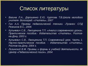 Список литературы Вагина Л.А., Дорошенко Е.Ю, Хуртова Т.В.Школа молодого учит