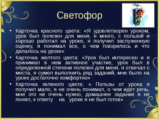 Светофор Карточка красного цвета: «Я удовлетворен уроком, урок был полезен дл...