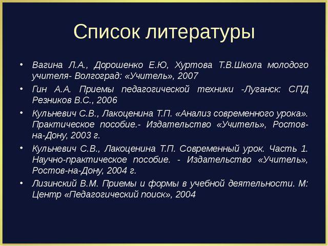 Список литературы Вагина Л.А., Дорошенко Е.Ю, Хуртова Т.В.Школа молодого учит...