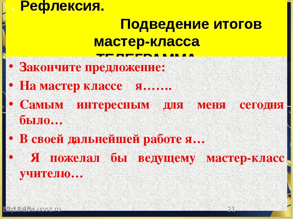 Рефлексия на мастер-классе по русскому