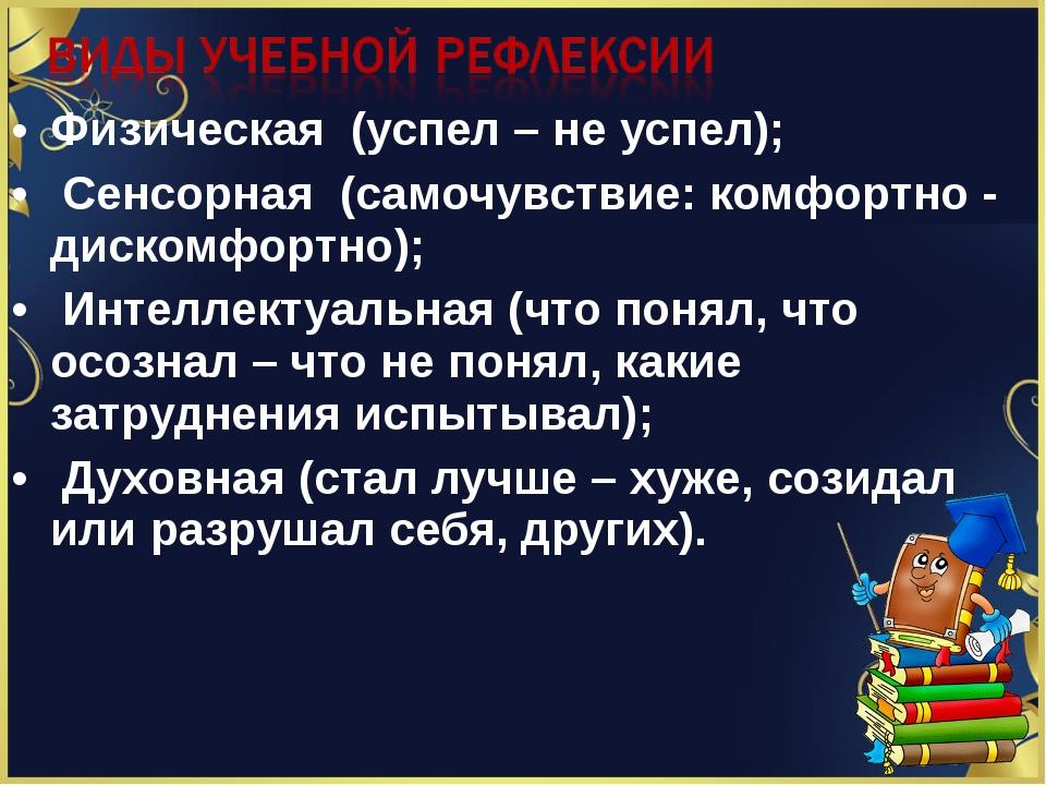 Физическая (успел – не успел); Сенсорная (самочувствие: комфортно - дискомфор...
