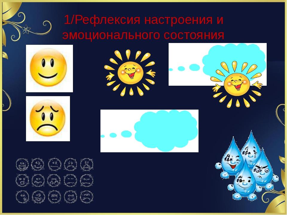 1/Рефлексия настроения и эмоционального состояния