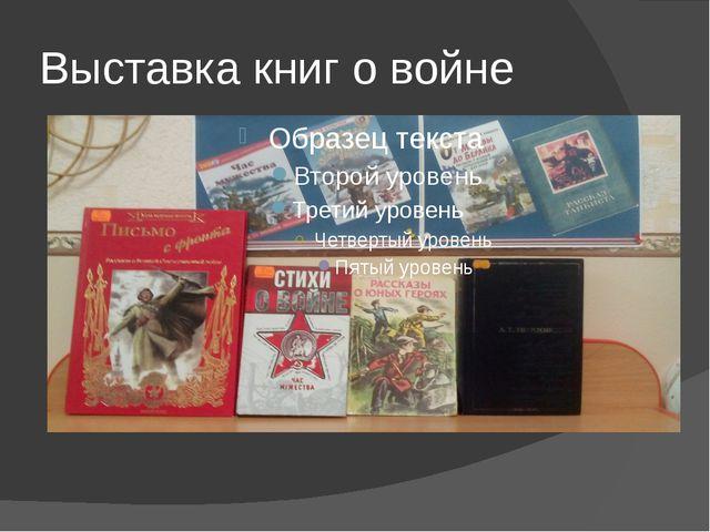 Выставка книг о войне