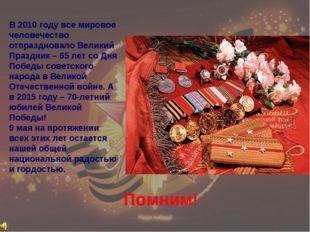 В 2010 году все мировое человечество отпраздновало Великий Праздник – 65 лет