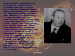 Помнит Александр Игнатьевич и свой последний бой. Произошло это в пятидесяти