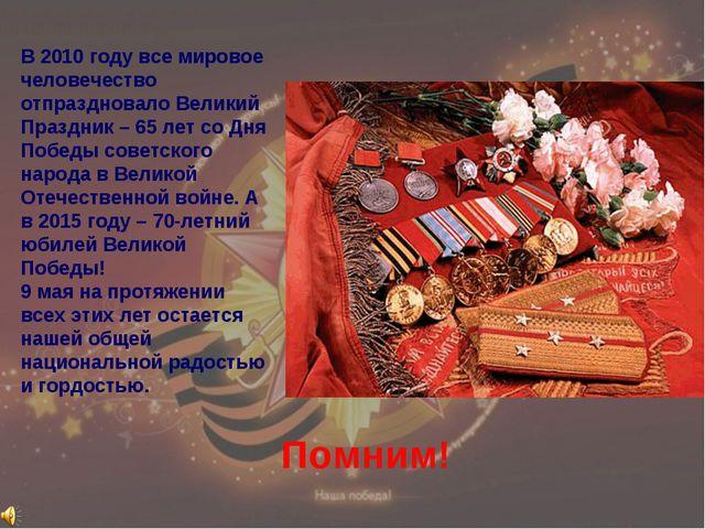 В 2010 году все мировое человечество отпраздновало Великий Праздник – 65 лет...