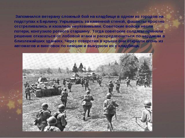Запомнился ветерану сложный бой на кладбище в одном из городов на подступах...