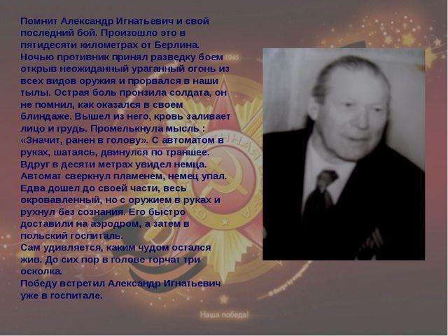 Помнит Александр Игнатьевич и свой последний бой. Произошло это в пятидесяти...