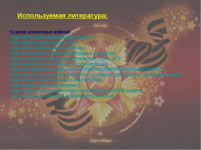 Используемая литература: Строки опаленные войной http://1941-1945.at.ua/photo...
