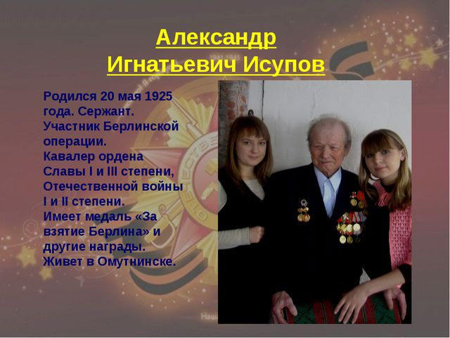 Александр Игнатьевич Исупов Родился 20 мая 1925 года. Сержант. Участник Берли...