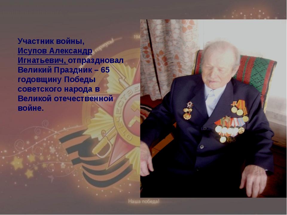 Участник войны, Исупов Александр Игнатьевич, отпраздновал Великий Праздник –...