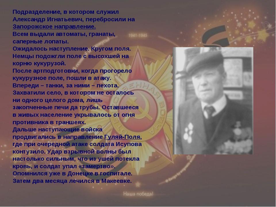 Подразделение, в котором служил Александр Игнатьевич, перебросили на Запорожс...