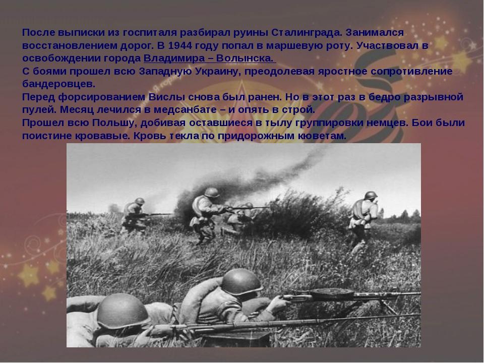 После выписки из госпиталя разбирал руины Сталинграда. Занимался восстановлен...