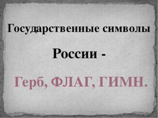 Государственные символы России - Герб, ФЛАГ, ГИМН.