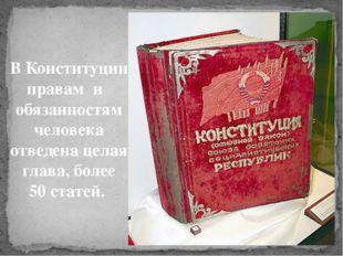 В Конституции правам и обязанностям человека отведена целая глава, более 50 с
