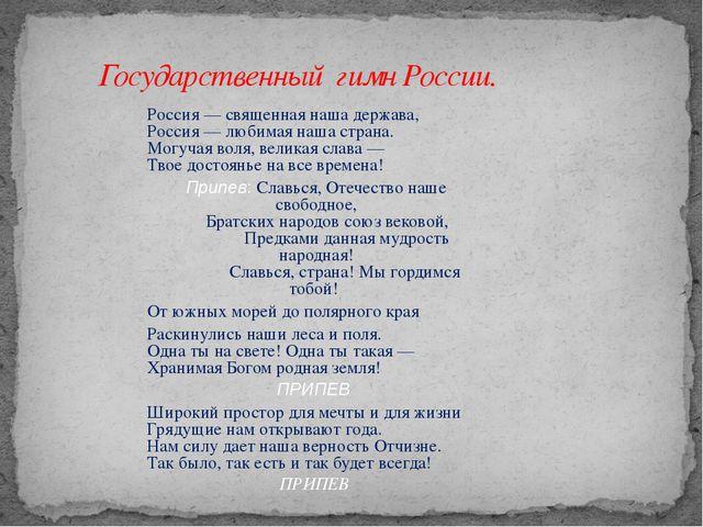 Государственный гимн России. Россия— священная наша держава, Россия— любима...