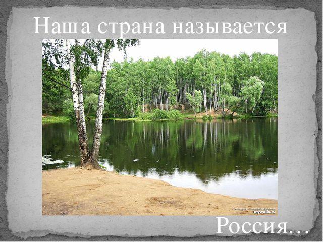 Наша страна называется Россия…