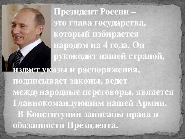 Президент России – это глава государства, который избирается народом на 4 год...