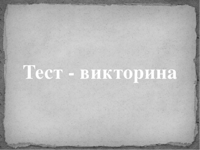 Тест - викторина