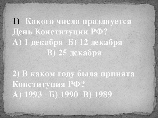 Какого числа празднуется День Конституции РФ? А) 1 декабря Б) 12 декабря В) 2...