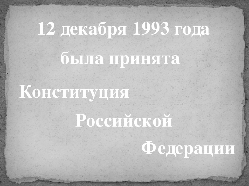 12 декабря 1993 года была принята Конституция Российской Федерации