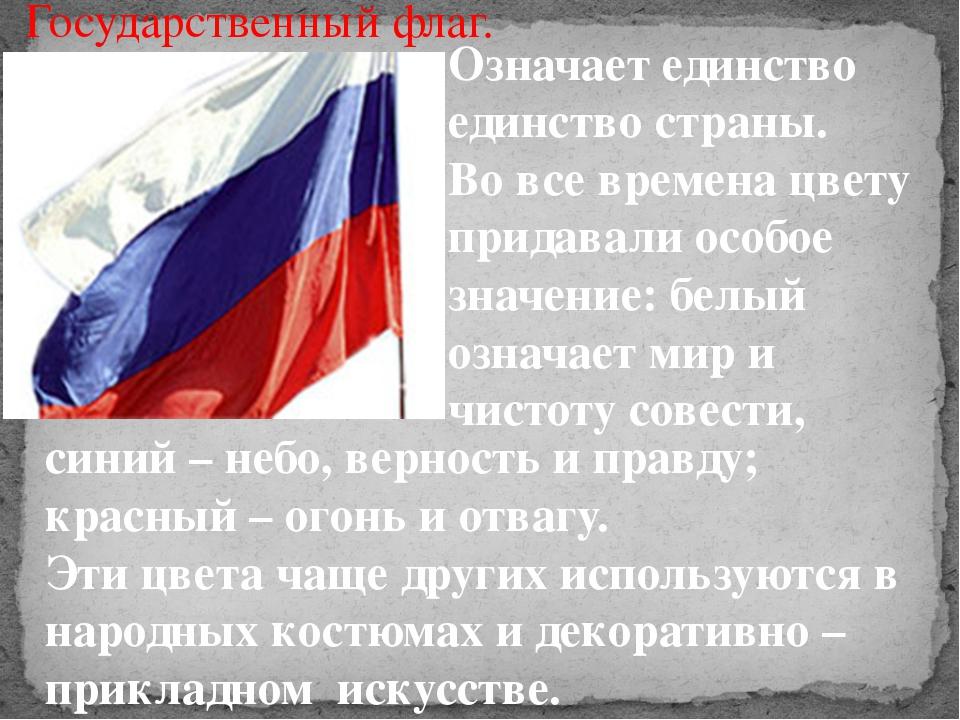 Государственный флаг. Означает единство единство страны. Во все времена цвету...