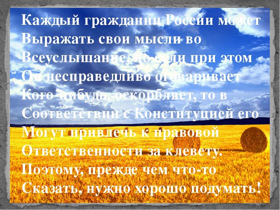 Каждый гражданин России может Выражать свои мысли во Всеуслышание, но если пр...