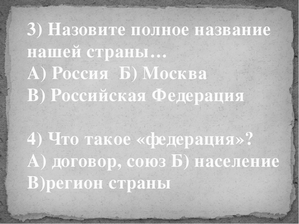 3) Назовите полное название нашей страны… А) Россия Б) Москва В) Российская Ф...