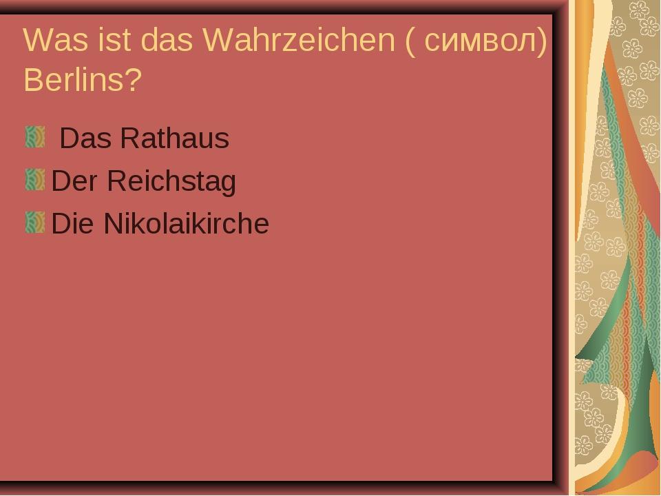 Was ist das Wahrzeichen ( символ) Berlins? Das Rathaus Der Reichstag Die Niko...