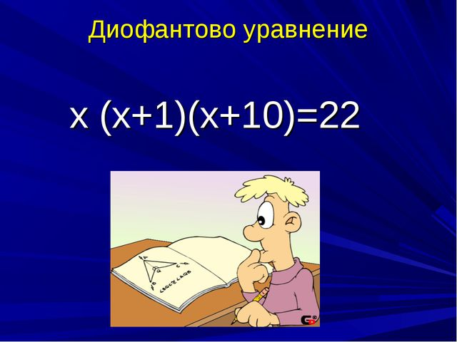Диофантово уравнение х (х+1)(х+10)=22