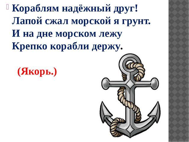 Кораблям надёжный друг! Лапой сжал морской я грунт. И на дне морском лежу Кре...