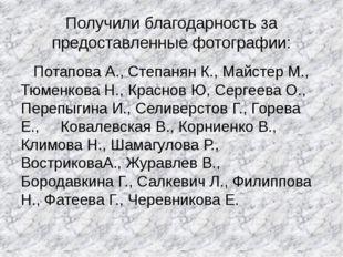 Получили благодарность за предоставленные фотографии: Потапова А., Степанян К