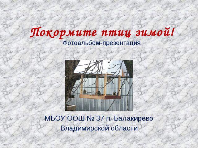 Покормите птиц зимой! Фотоальбом-презентация МБОУ ООШ № 37 п. Балакирево Влад...