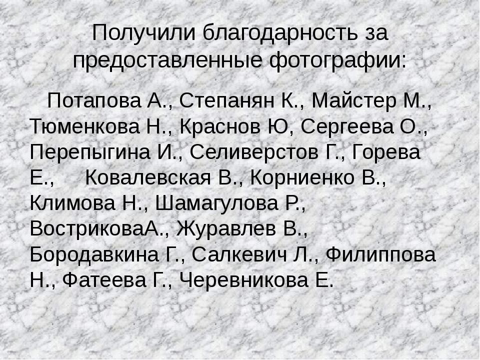 Получили благодарность за предоставленные фотографии: Потапова А., Степанян К...