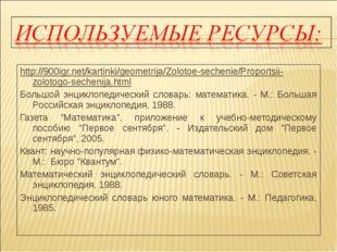 http://900igr.net/kartinki/geometrija/Zolotoe-sechenie/Proportsii-zolotogo-se